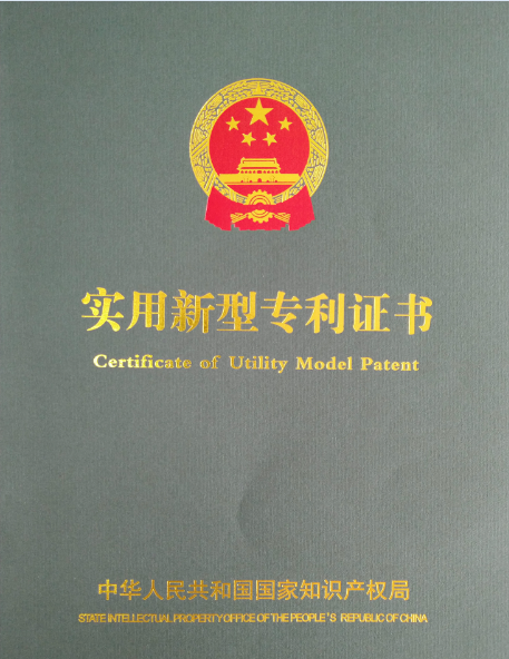 The Authoritative Patent Certificate from State Intellectual Property Office of the People's Republic of China