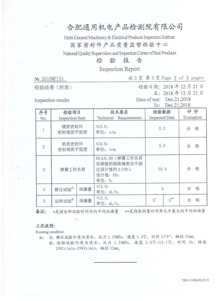 MG1 Mechanical Seal Test Certificate